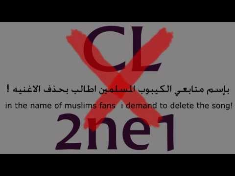 لا تؤذي ديني ! - Don't Hurt my religion ( CL ) 2NE1
