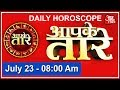 Aapke Taare | Daily Horoscope | July 23 | 8 AM