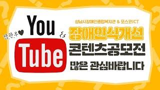 2021년 장애인식개선 YouTube 콘텐츠 공모전 홍보영상