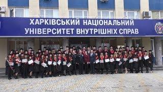 У Харківському національному університеті внутрішніх справ відбувся випуск студентів факультету № 6