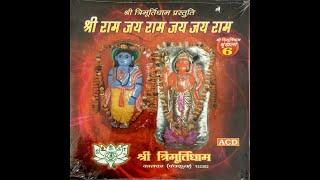 Shri Ram Dhun Shri Ram Dhun