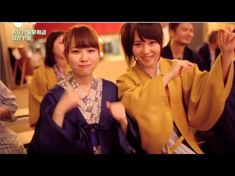 【HD】大江戸温泉物語 キャラバン25 ながやま / AKB48[公式]