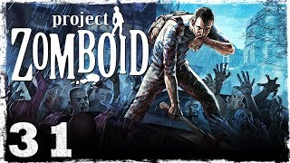 [Coop] Project Zomboid. #31: Полицейский участок.