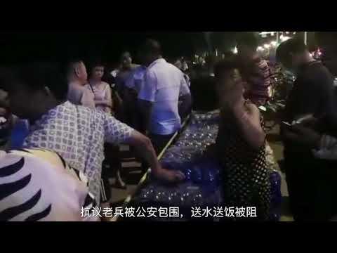 老兵被打各地老兵声援抗议数日 中国当局清场(视)