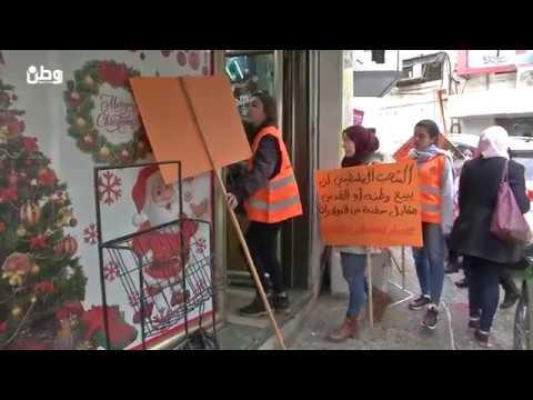 """حملة """"بادر"""" لمقاطعة منتجات الاحتلال: الرد على قرار ترمب تصعيد المقاطعة"""