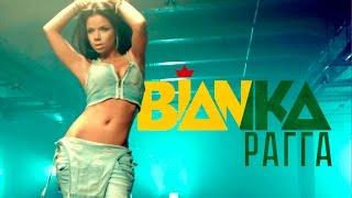 Смотреть или скачать клип Бьянка - Рага