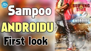 Sampoornesh Babu's Kobbari Matta Movie - Androidu First Look Poster