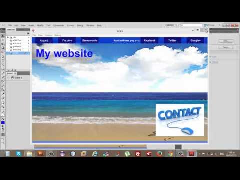 Προσθήκη κειμένου και εικόνες στο flash website