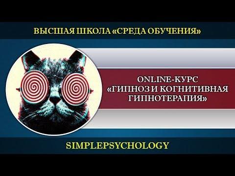 """Объявление. Online-курс """"Гипноз и когнитивная гипнотерапия"""""""