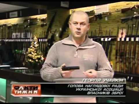 Українська асоціація власників зброї. Закон про Зброю.