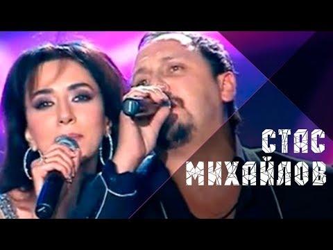 Смотреть клип Стас Михайлов и Зара - Летим