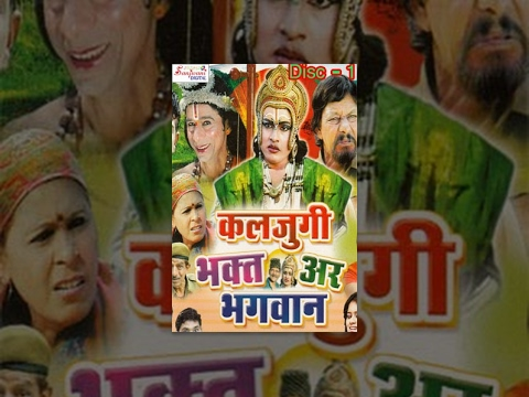 Garhwali Hit Movie/Film | Kalyugi Bhakt Or Bhagwan | Kishan Bagot, Minu Bahuguna | Part 1