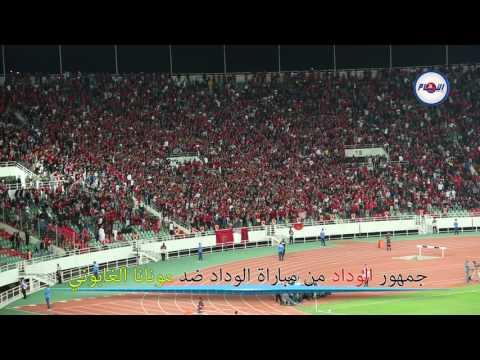 إبداع جمهور الوداد في مباراة مونانا