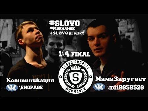 SLOVO   Murmansk - 1 сезон, 1\4: Kommunikaция vs МамаЗаругает