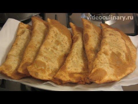 Чебуреки – рецепт любимого блюда от videoculinary.ru