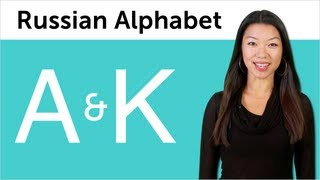 Learn to Read and Write Russian - Russian Alphabet Made Easy - True Friends: A and К