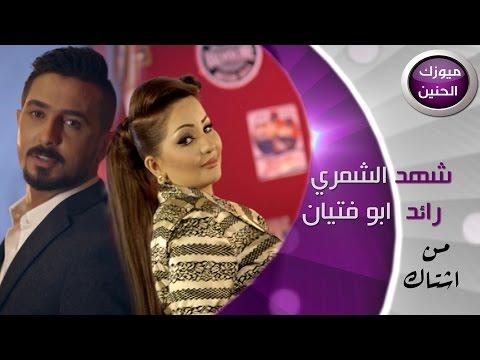 Video Clip /جديد شهد الشمري و رائد ابو فتيان - من اشتاك