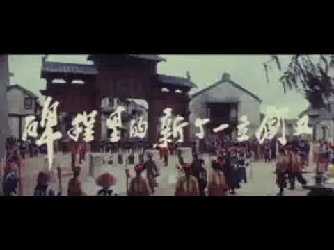 The 36th Chamber of Shaolin (1978) Trailer., Directed by: Chia-Liang Liu. A.K.A. Shaolin Master Killer. Plot: The anti-Ching patriots, under the guidance of Ho Kuang-han, have secretly set up their base...