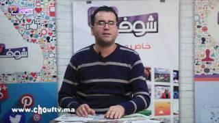 شوف الصحافة: رجال السلطة بدون عطلة بسبب البلوكاج | شوف الصحافة