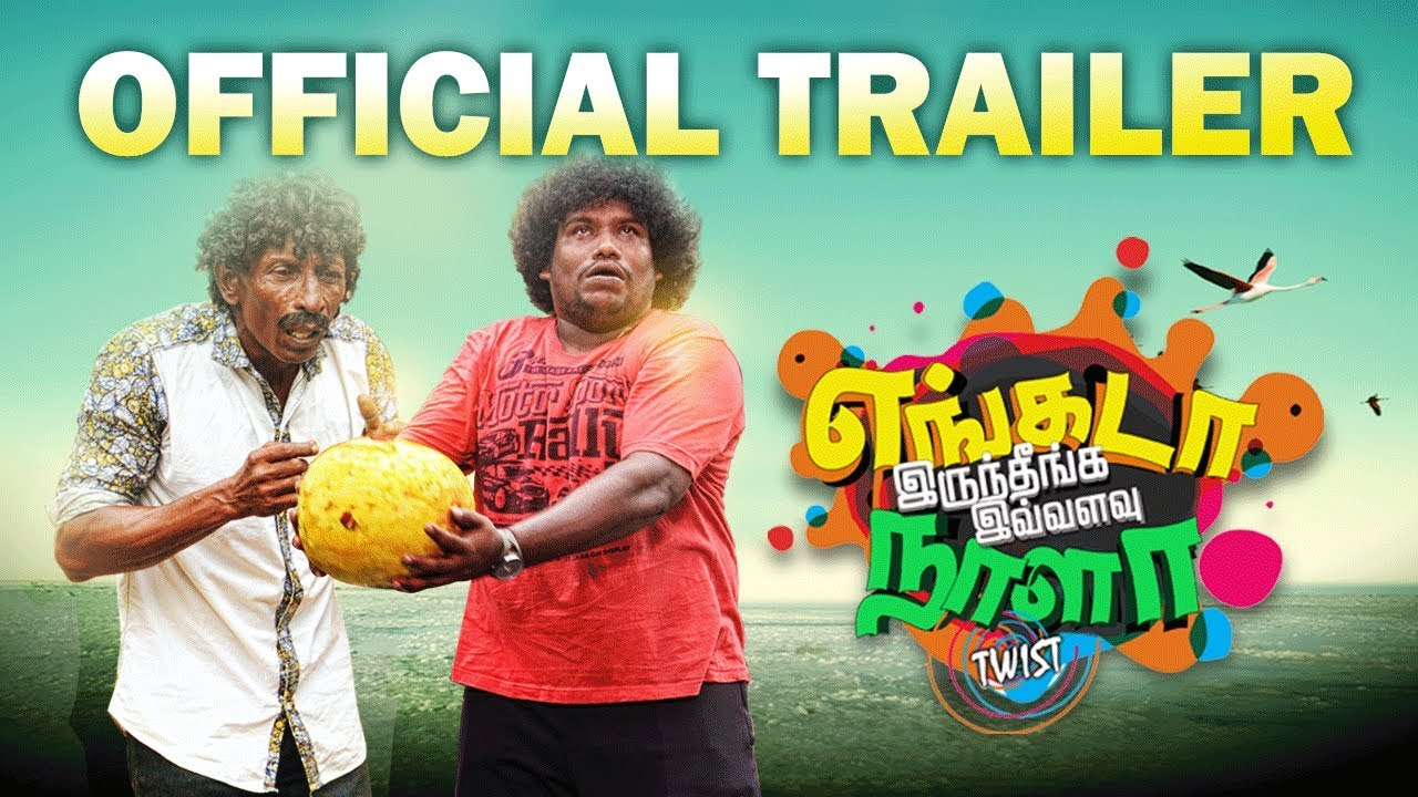 Engada Iruthinga Ivvalavu Naala Official Trailer | Akhil, YogiBabu Motta Rajendran | Kevin