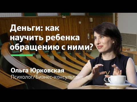 Как научить своего ребёнка мудрому обращению с деньгами (Ольга Юрковская)