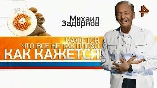 Михаил Задорнов Кажется, что всё не так плохо, как кажется