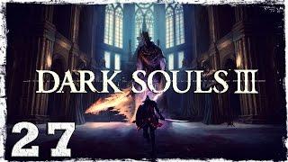 Dark Souls 3. #27: БОСС: Понтифик Саливан.