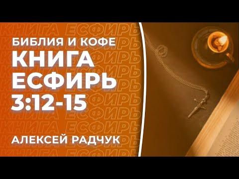 Библия и Кофе. Книга Есфирь 3:12-15