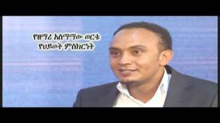 82 singer Asmamaw worku Part 1