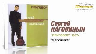 Сергей Наговицын - Малолетка