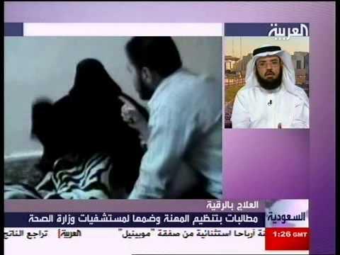 ميدي كير - الرقية الشرعية- د.اسعد صبر