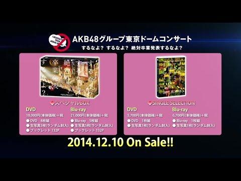 「AKB48グループ東京ドームコンサート ~するなよ?するなよ? 絶対卒業発表するなよ?~」DVD&BDダイジェスト映像公開!! / AKB48[公式]