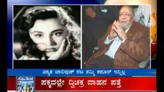 Shammi Kapoor passes away - Suvarna News