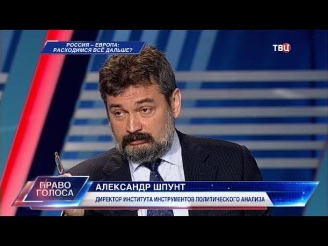 Право голоса. Россия - Европа: расходимся все дальше?