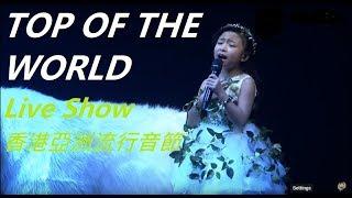 譚芷昀 & J. Arie & Gille - Top of The World ○ 香港亞洲流行音樂節2016
