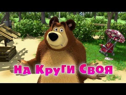 Máša a Medvěd - 53 - V kruhu