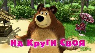 Máša a Medveď - 53 - V kruhu