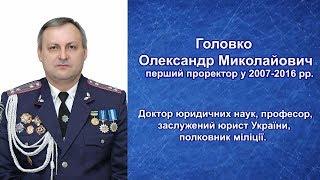 Інтерв'ю Олександра Головка з нагоди 25-річчя створення університету