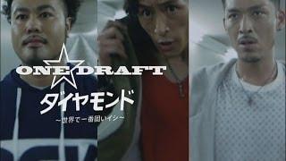 ONE☆DRAFT「ダイヤモンド 〜世界で一番固いイシ〜」