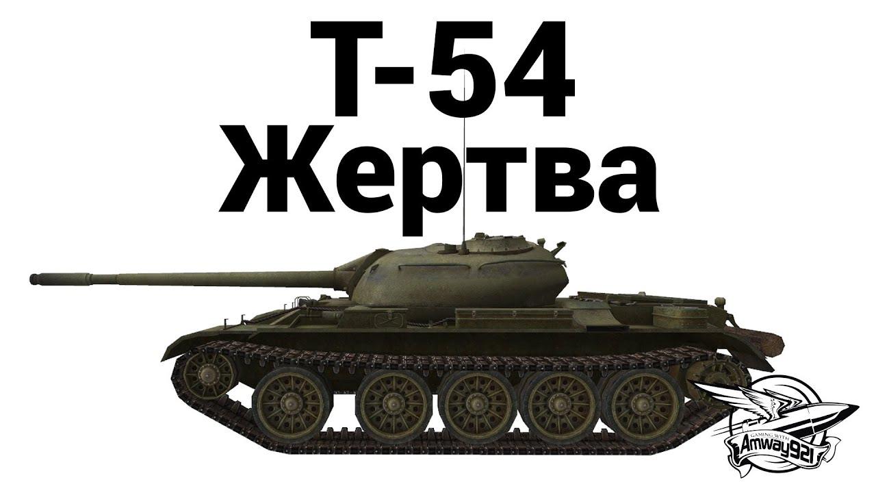 Т-54 - Жертва