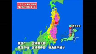 11/03/2011 Earthquake In Japan The Weather Program