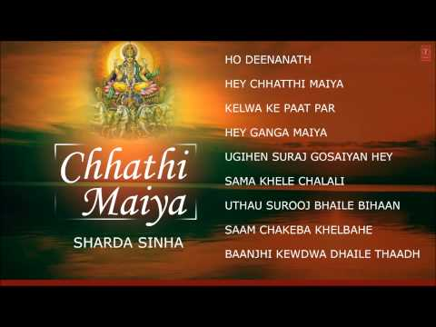 Bhojpuri Chhath Pooja Songs I Full Audio Songs Juke Box I CHHATHI MAIYA