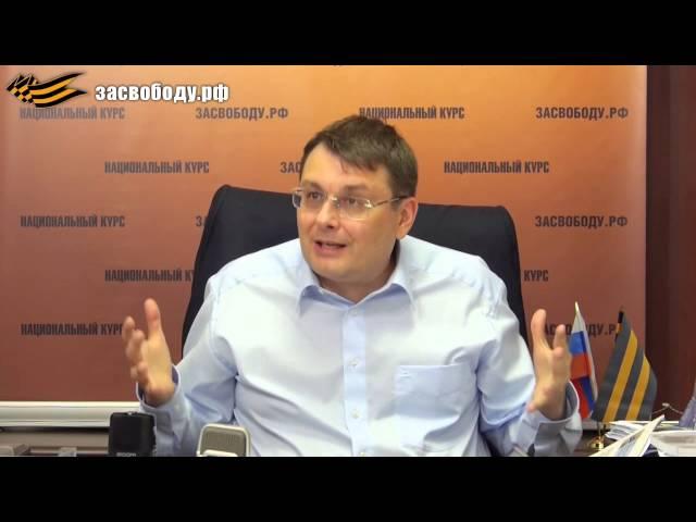 Беседа с Е.А. Фёдоровым  25 ноября 2013