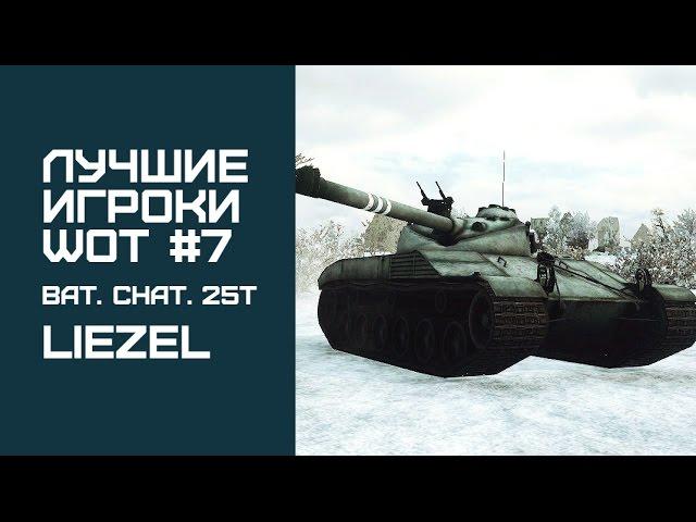 Эпичный бой на среднем танке Батчат 25т от World of Tanks - Гайды от Johniq в WoT (0.9.6)