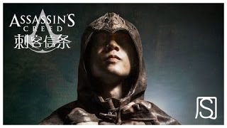 Assassin's Creed In China Fan Film