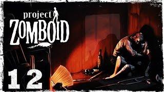 [Coop] Project Zomboid. #12: Зачистка территории.