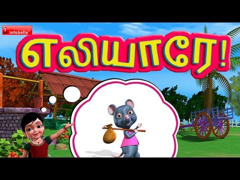 Kanmani - 3D Tamil Rhymes
