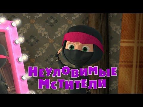 Маша и Медведь - Неуловимые мстители (Серия 51)