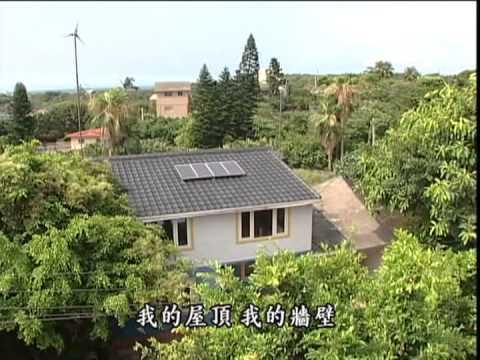 我們的島 第216集 能源新風向 (2003-08-04) - YouTube