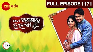 To Aganara Tulasi Mun - Episode 1171 - 4th January 2017